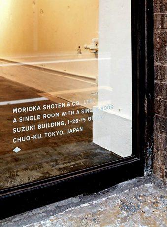 Morioka Shoten, bookshop in Gizia, Tokyo
